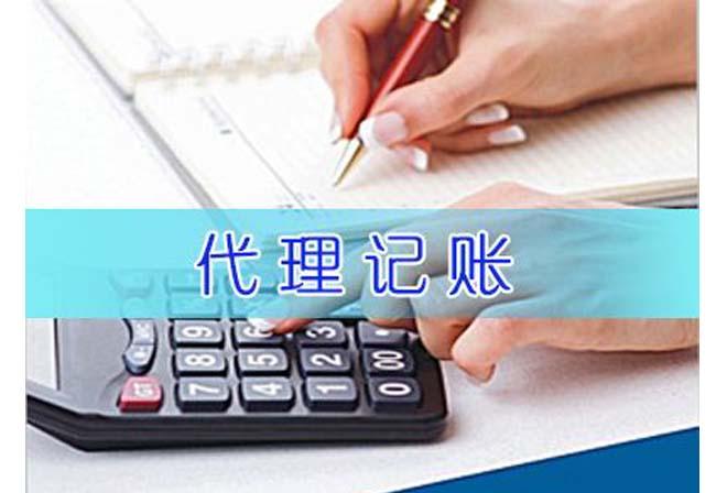 西安代理记账价格