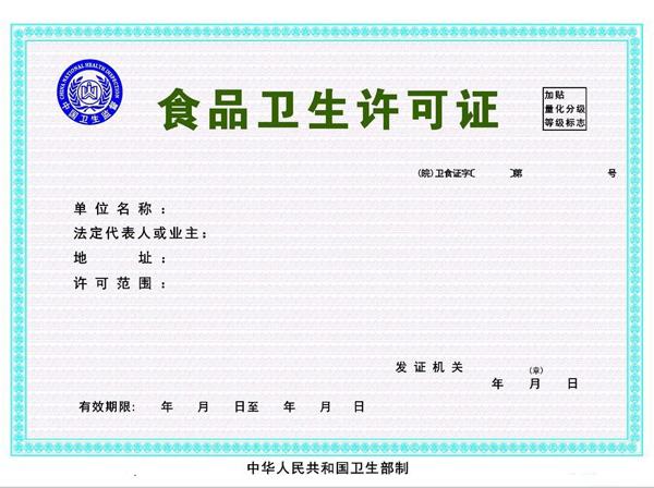 西安代办食品卫生许可证