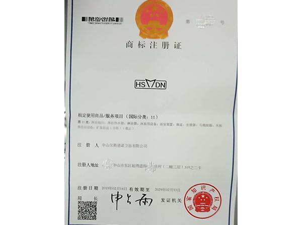 代办商标注册证