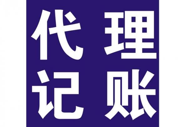 西安专业代理记账公司