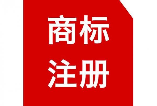 西安商标注册代办公司