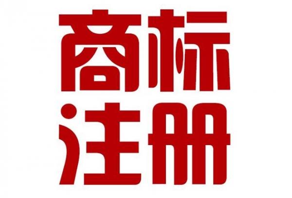 西安商标注册
