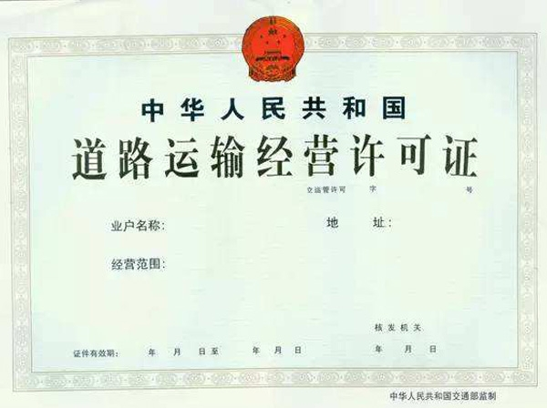 西安代办道路运输经营许可证