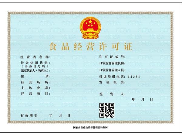 西安食品经营许可证代办公司