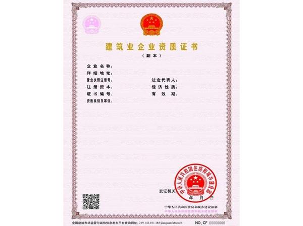 西安建筑业企业资质证代办