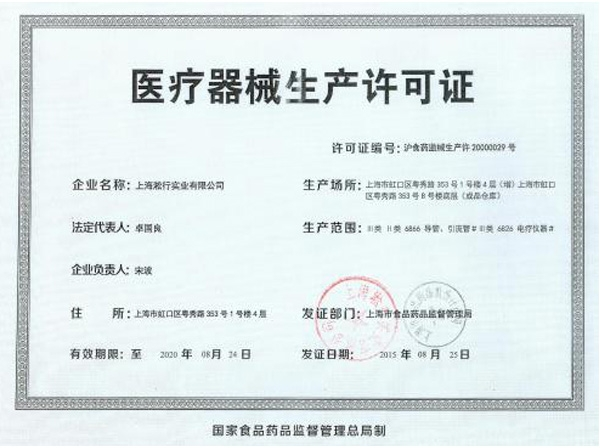 西安代办医疗机械生产许可证