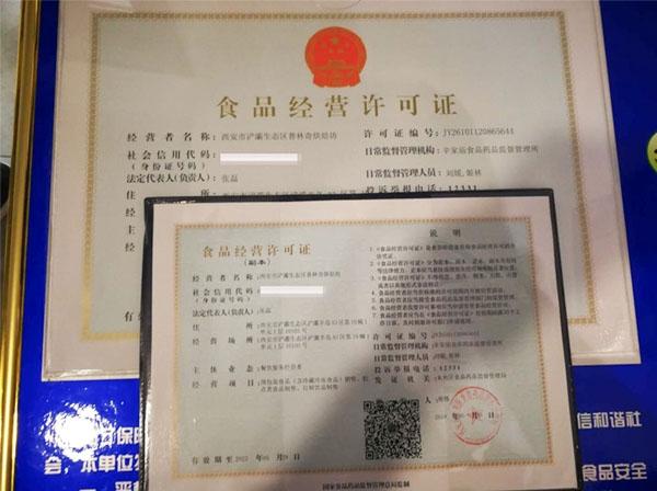 西安食品流通许可证办理