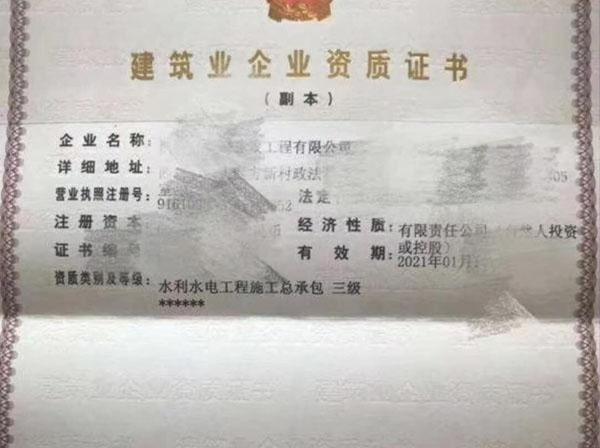 建筑业企业资质证书代办