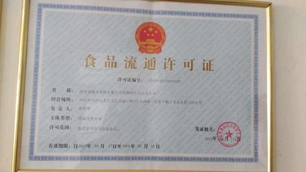 西安市食品流通许可证代办