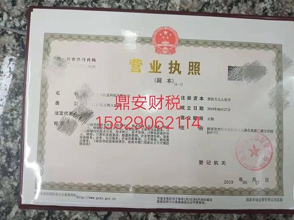 长安区市营业执照注册代理