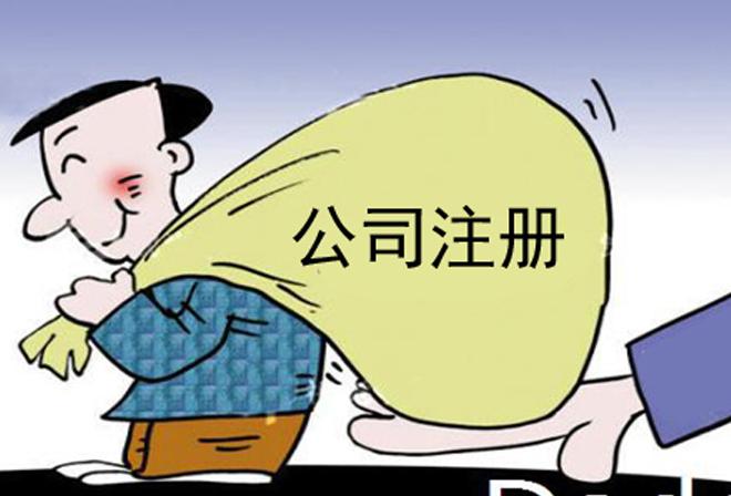 西安公司注册代办